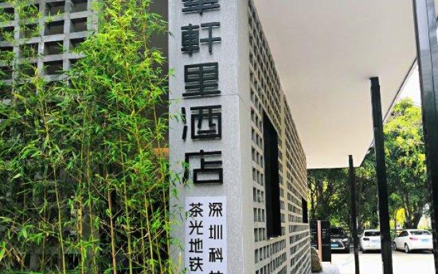 Отель NANYUEWAN Шэньчжэнь вид на фасад