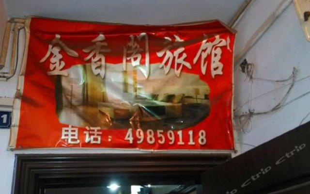 Jinxiangge Hostel вид на фасад