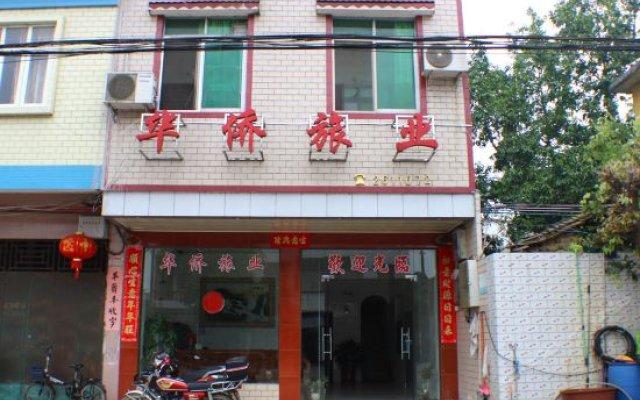 Отель Huaqiao Tourism вид на фасад