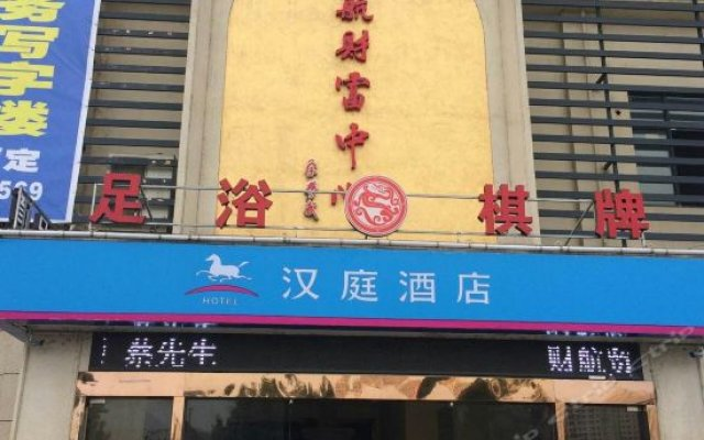 Отель Hanting EXpress Hangzhou Yuhang Zhongtai Road вид на фасад