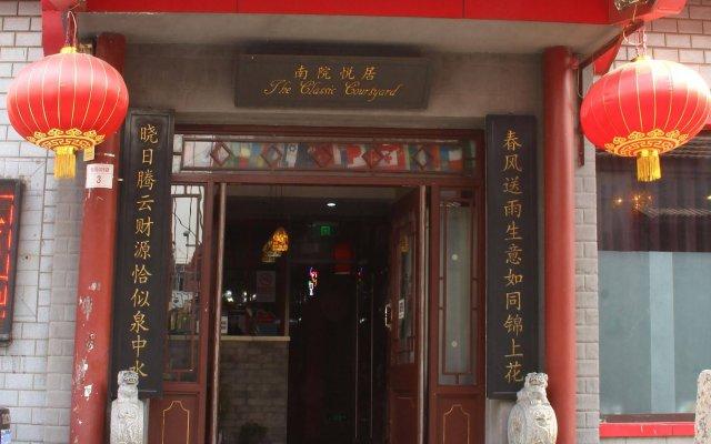 Отель The Classic Courtyard Китай, Пекин - 1 отзыв об отеле, цены и фото номеров - забронировать отель The Classic Courtyard онлайн вид на фасад