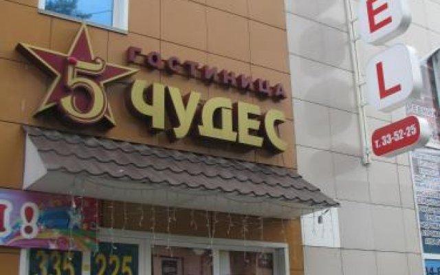 Гостиница 5 Чудес в Барнауле отзывы, цены и фото номеров - забронировать гостиницу 5 Чудес онлайн Барнаул вид на фасад