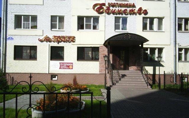 Гостиница Единство вид на фасад