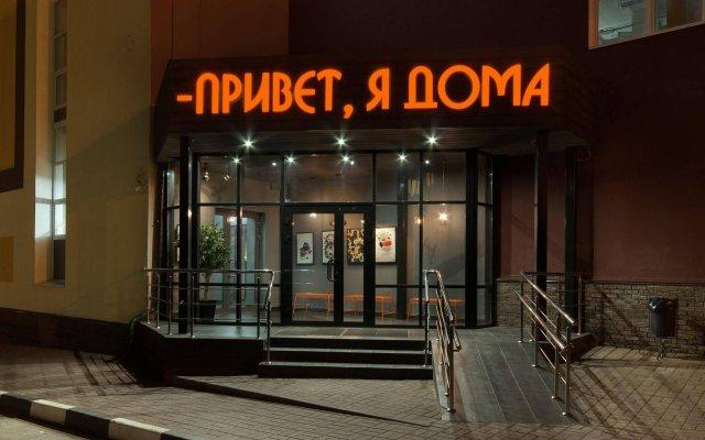 Отель Привет, я дома! Нижний Новгород вид на фасад