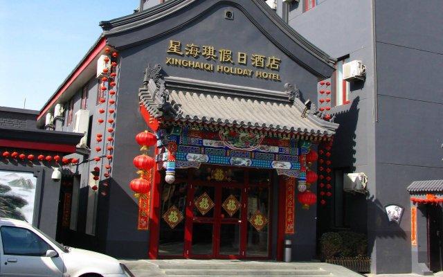 Hutong Crossroads Inn--Xinghaiqi Holiday Hotel