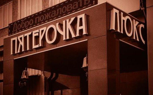 Отель Пятерочка Люкс Качканар вид на фасад