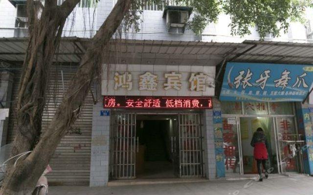 Отель 重庆鸿鑫宾馆 вид на фасад