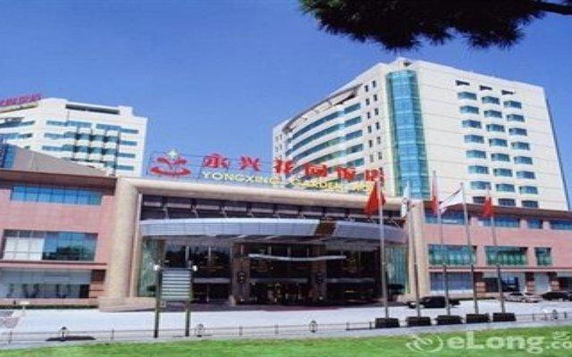 Отель Yong Xing Garden Пекин вид на фасад
