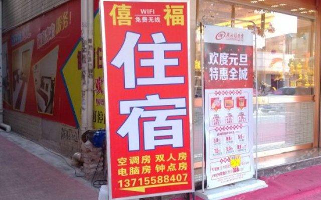 Отель Xifu Hostel Китай, Чжуншань - отзывы, цены и фото номеров - забронировать отель Xifu Hostel онлайн вид на фасад