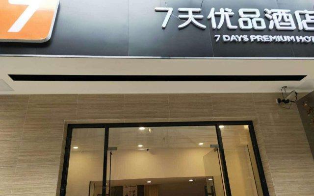 7 Days Premium·Dongguan Chenjiaci Metro Station