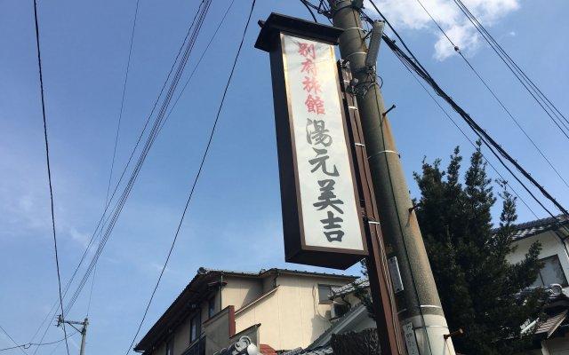 Отель Yumoto Miyoshi Япония, Беппу - отзывы, цены и фото номеров - забронировать отель Yumoto Miyoshi онлайн вид на фасад