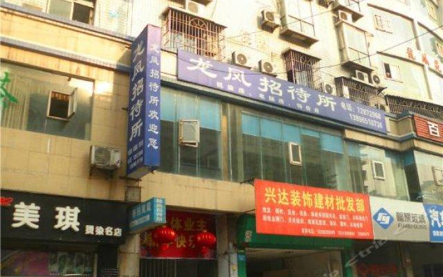 Longfeng Hostel вид на фасад