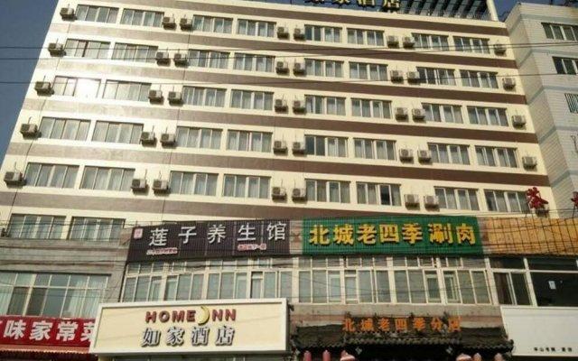 Home Inn Huixindongqiao
