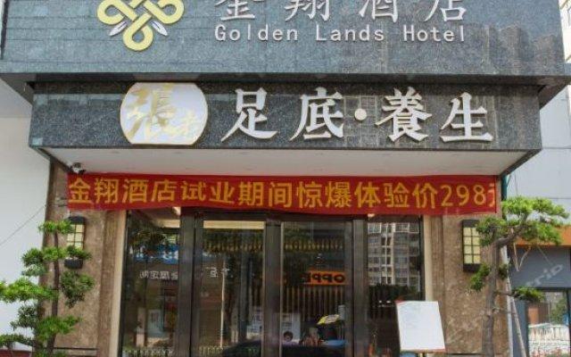 Отель Golden Lands Hotel Китай, Шэньчжэнь - отзывы, цены и фото номеров - забронировать отель Golden Lands Hotel онлайн вид на фасад