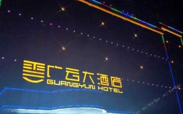 Отель Guangyun Hotel Китай, Сиань - отзывы, цены и фото номеров - забронировать отель Guangyun Hotel онлайн вид на фасад