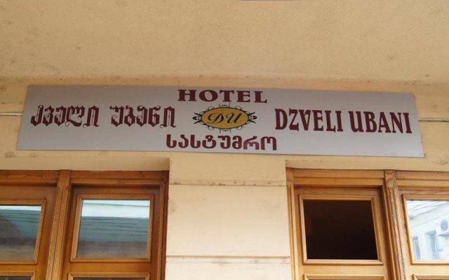 Dzveli Ubani Hotel вид на фасад