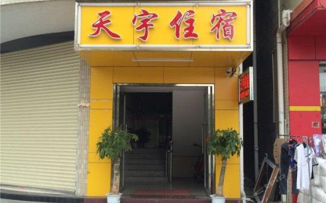 Отель Tianyu Hostel Китай, Чжуншань - отзывы, цены и фото номеров - забронировать отель Tianyu Hostel онлайн вид на фасад