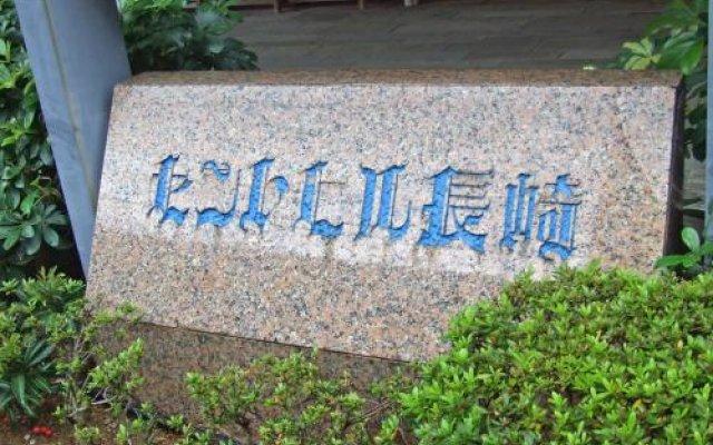 Hotel Sainthill Nagasaki Нагасаки вид на фасад
