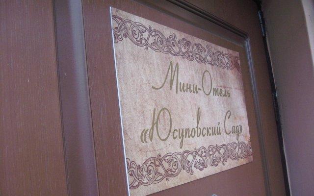 Мини-Отель У дворца Юсуповых Санкт-Петербург интерьер отеля
