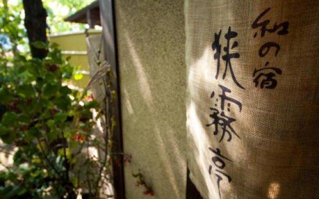 Отель Wa No Yado Sagiritei Хидзи вид на фасад