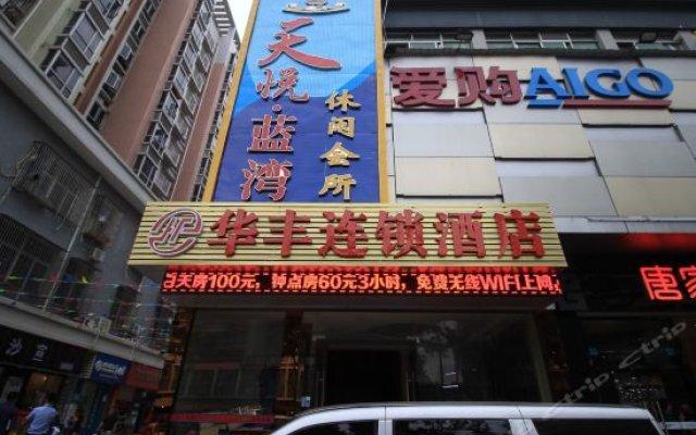 Huafeng Chain Hotel Shenzhen Tanglang Шэньчжэнь вид на фасад