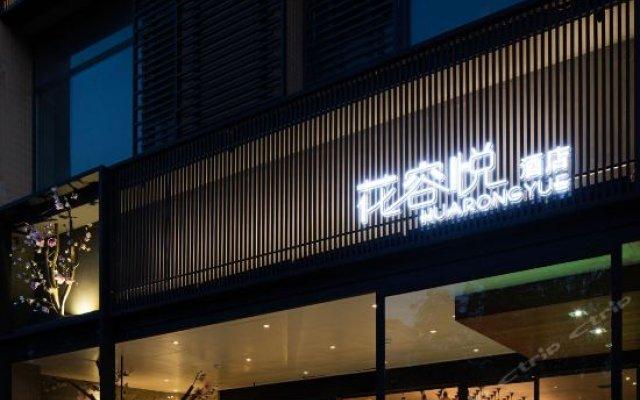 Отель Huarongyue Hotel Китай, Сиань - отзывы, цены и фото номеров - забронировать отель Huarongyue Hotel онлайн вид на фасад