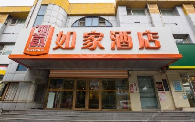 Отель Home Inn вид на фасад