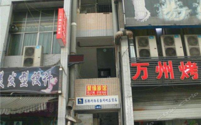 Yuanju Hostel вид на фасад