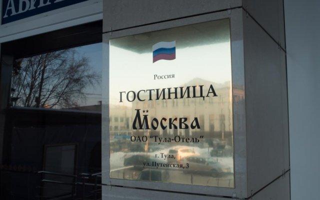 Гостиница Москва в Туле 4 отзыва об отеле, цены и фото номеров - забронировать гостиницу Москва онлайн Тула вид на фасад