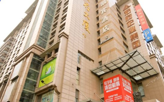 Отель Kaibin Hotel (North Street) Китай, Сиань - отзывы, цены и фото номеров - забронировать отель Kaibin Hotel (North Street) онлайн вид на фасад