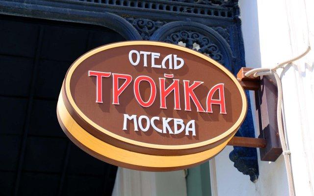 Гостиница Тройка Москва в Москве 9 отзывов об отеле, цены и фото номеров - забронировать гостиницу Тройка Москва онлайн вид на фасад
