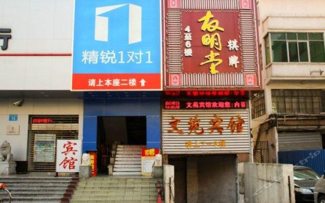 Отель Guangzhou Wenyuan Inn вид на фасад