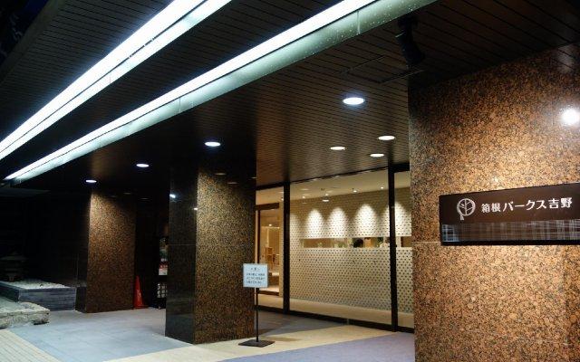 Отель Hakone Pax Yoshino вид на фасад