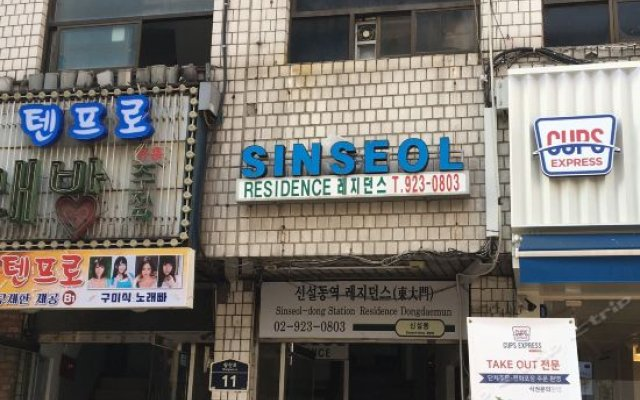 Отель Sinseoldong Station Residence Южная Корея, Сеул - отзывы, цены и фото номеров - забронировать отель Sinseoldong Station Residence онлайн вид на фасад