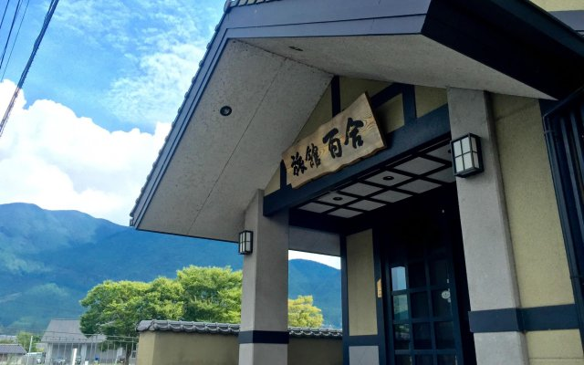Отель Ryokan Yuri Хидзи вид на фасад