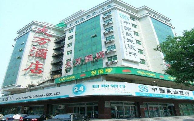 Wangfujing Da Wan Hotel вид на фасад