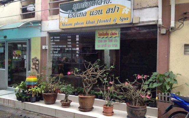 Moom Pon Khlai Hostel & Spa вид на фасад