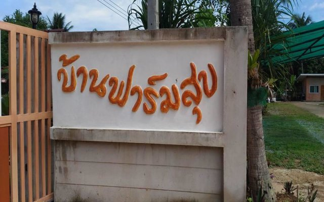 Отель Farm Suk Resort Pattaya Бангламунг вид на фасад