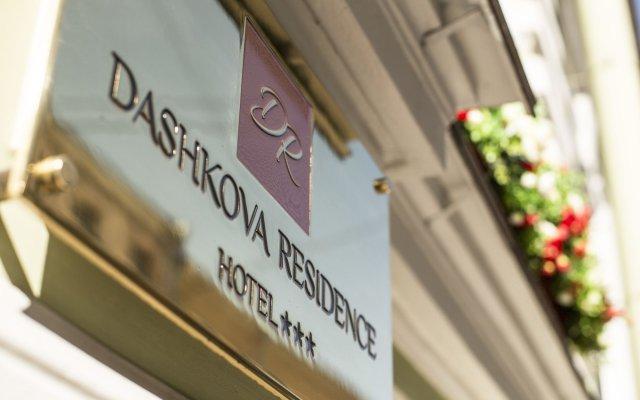 Гостиница Резиденция Дашковой вид на фасад