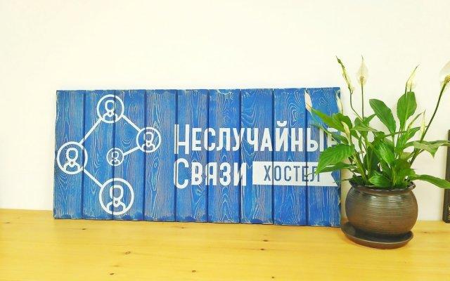 Гостиница Nesluchainye svyazi в Краснодаре отзывы, цены и фото номеров - забронировать гостиницу Nesluchainye svyazi онлайн Краснодар вид на фасад