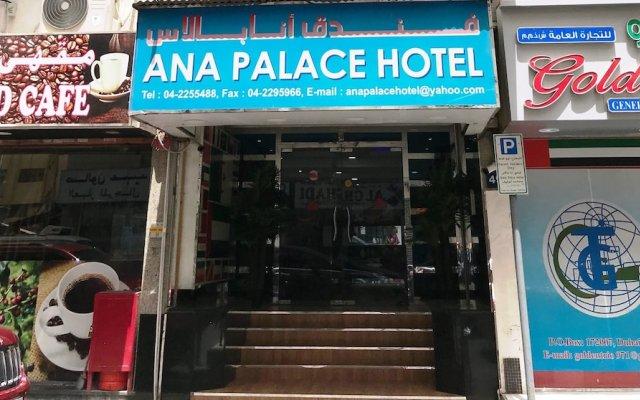 Ana Palace Hotel вид на фасад