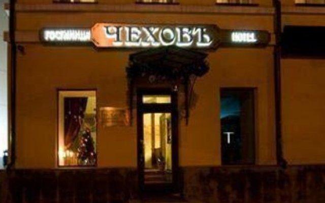 Гостиница Чехов вид на фасад