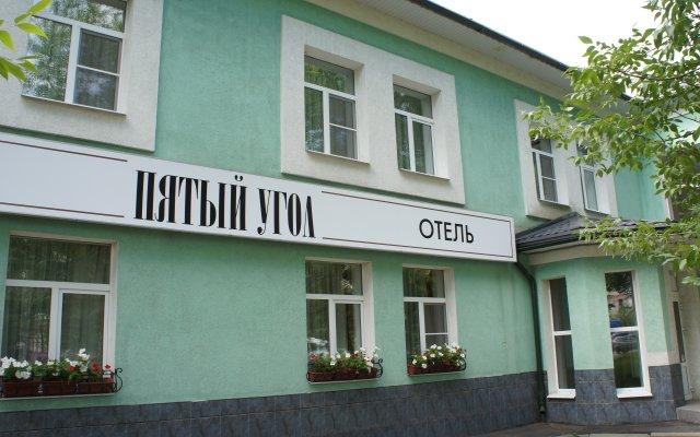 Гостиница Пятый Угол вид на фасад