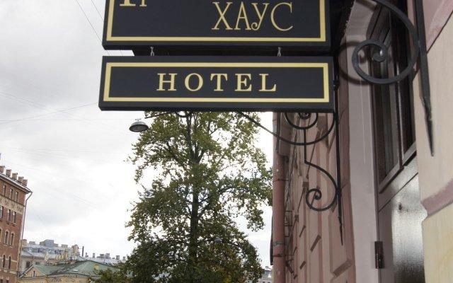 Гостиница Мини-отель Грибоедов Хаус в Санкт-Петербурге 7 отзывов об отеле, цены и фото номеров - забронировать гостиницу Мини-отель Грибоедов Хаус онлайн Санкт-Петербург вид на фасад