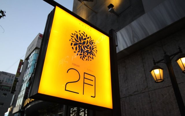 Отель February Boutique Hotel Южная Корея, Тэгу - отзывы, цены и фото номеров - забронировать отель February Boutique Hotel онлайн вид на фасад