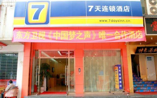 Отель 7 Days Inn (Rongchang Commercial Pedestrian Street) вид на фасад