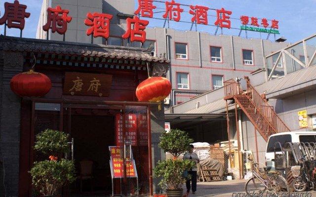 Отель Chinese Culture Holiday Hotel - Nanluoguxiang Китай, Пекин - отзывы, цены и фото номеров - забронировать отель Chinese Culture Holiday Hotel - Nanluoguxiang онлайн вид на фасад