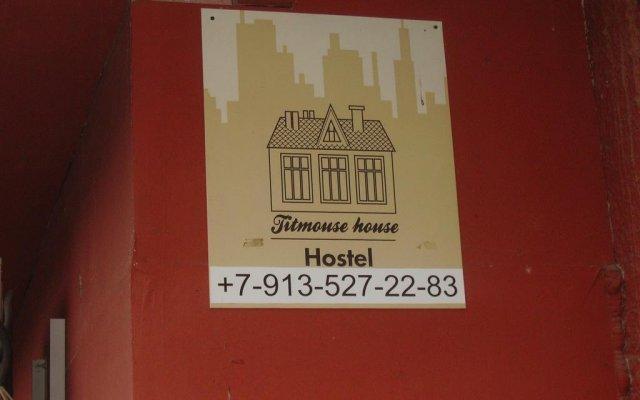 Titmouse House Hostel вид на фасад