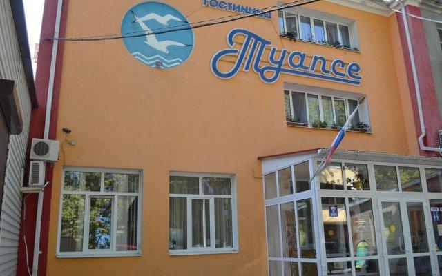 Гостиница Туапсе вид на фасад