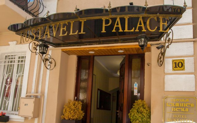 Отель Rustaveli Palace вид на фасад